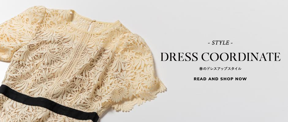 DRESS COORDINATE 春のドレスアップスタイル