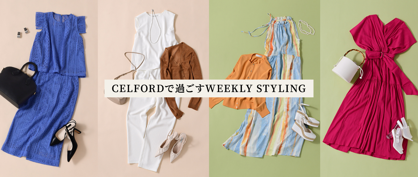 CELFORDで過ごす WEEKLY STYLING
