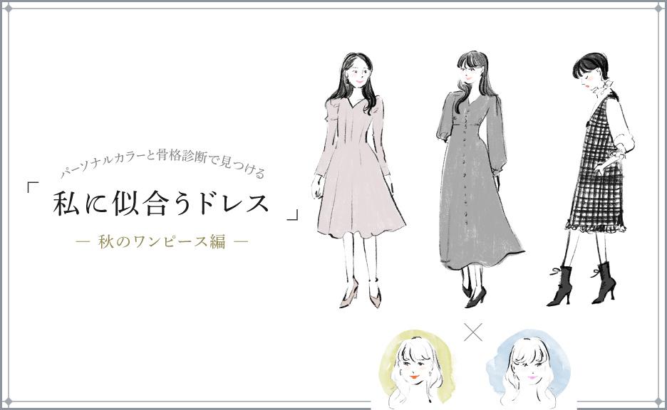 パーソナルカラーと骨格診断で見つける「私に似合うドレス」- 秋のワンピース編 -