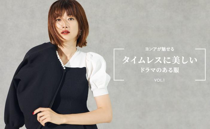 ヨンアが魅せる タイムレスに美しいドラマのある服 VOL.1