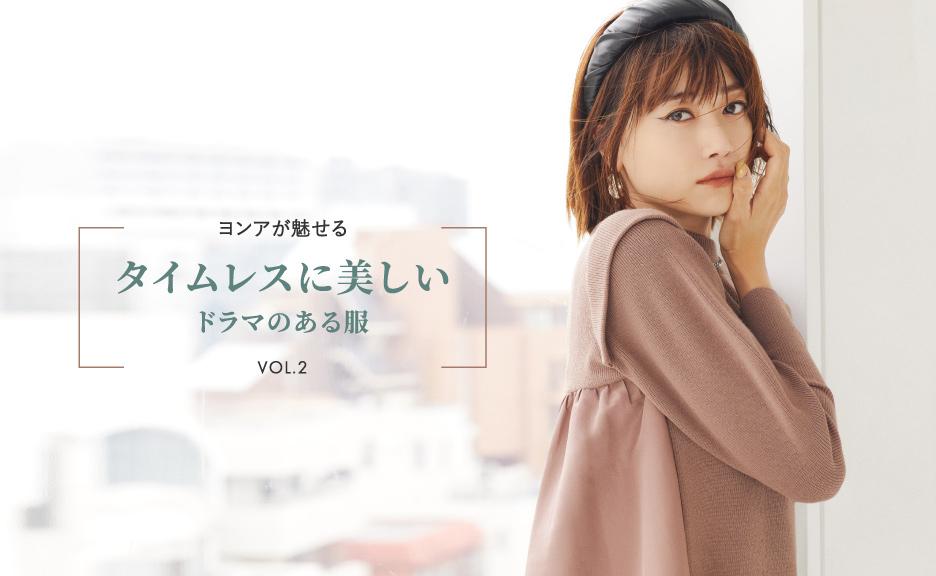 ヨンアが魅せる タイムレスに美しいドラマのある服 VOL.2