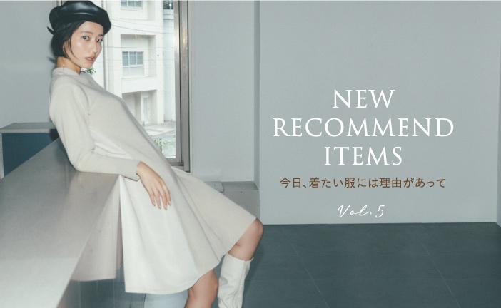 NEW RECOMMEND ITEMS 今日、着たい服には理由があって Vol.5