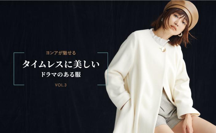 ヨンアが魅せる タイムレスに美しいドラマのある服 VOL.3