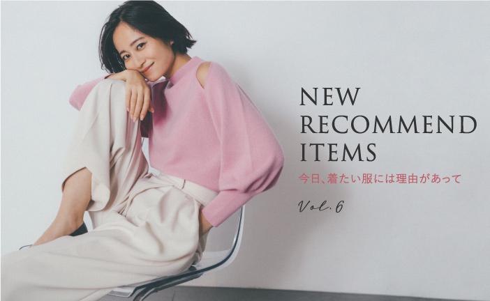 NEW RECOMMEND ITEMS 今日、着たい服には理由があって Vol.6