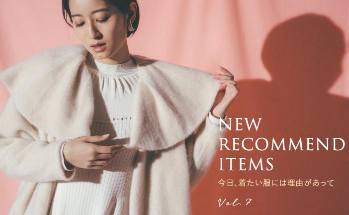 NEW RECOMMEND ITEMS 今日、着たい服には理由があって Vol.7