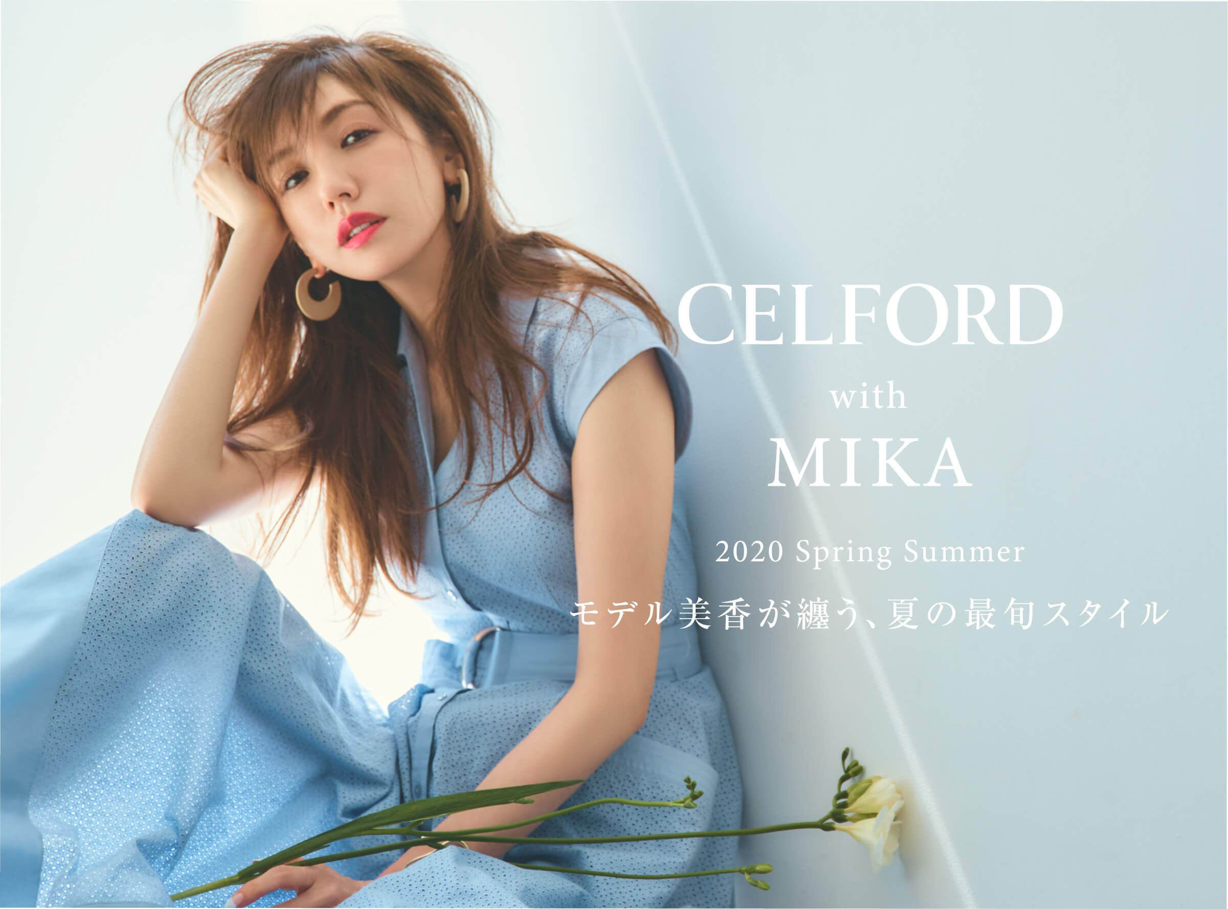 CELFORD with MIKA 2020 Spring Summer モデル美香が纏う、夏の最旬スタイル
