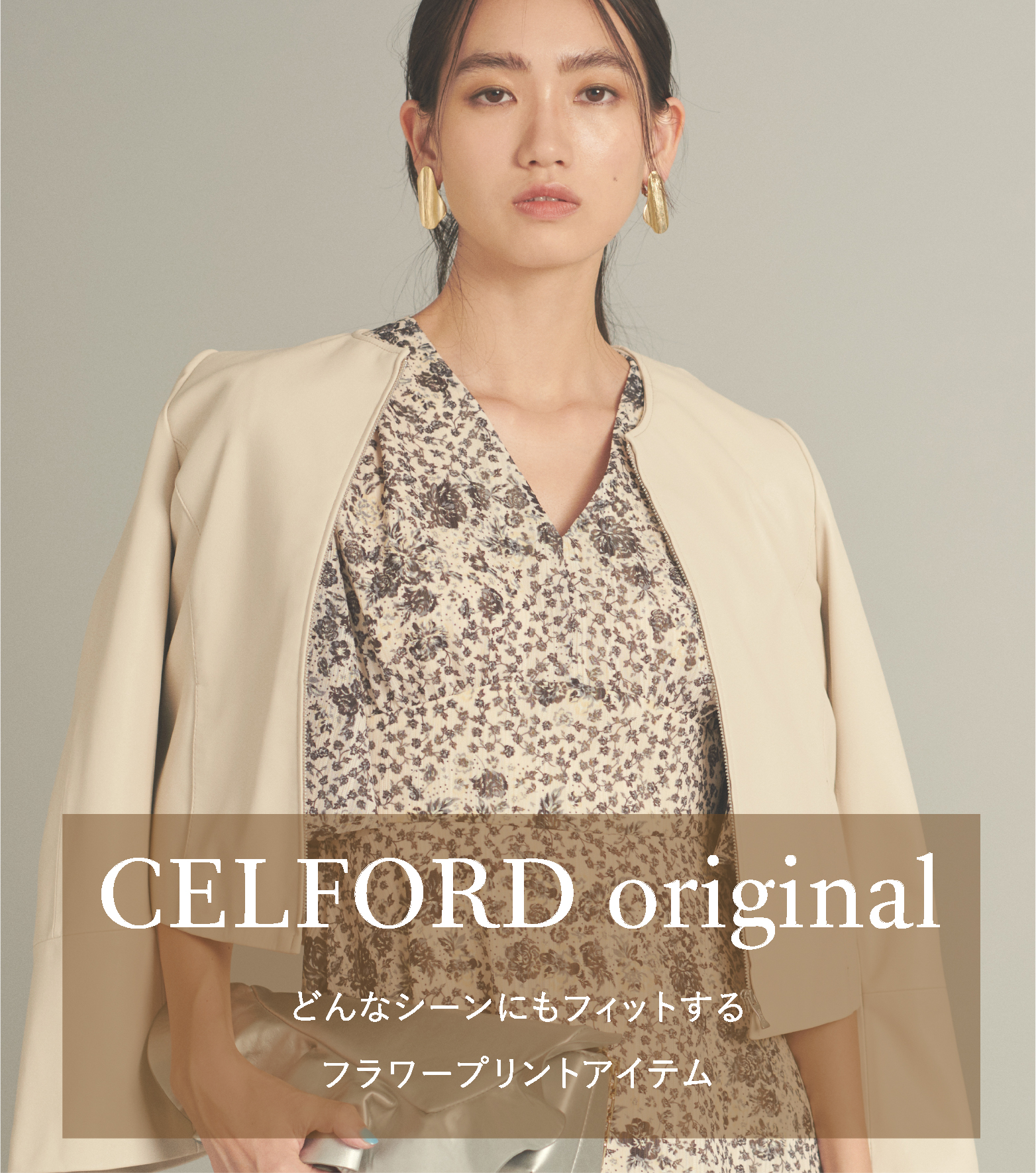 CELFORD original