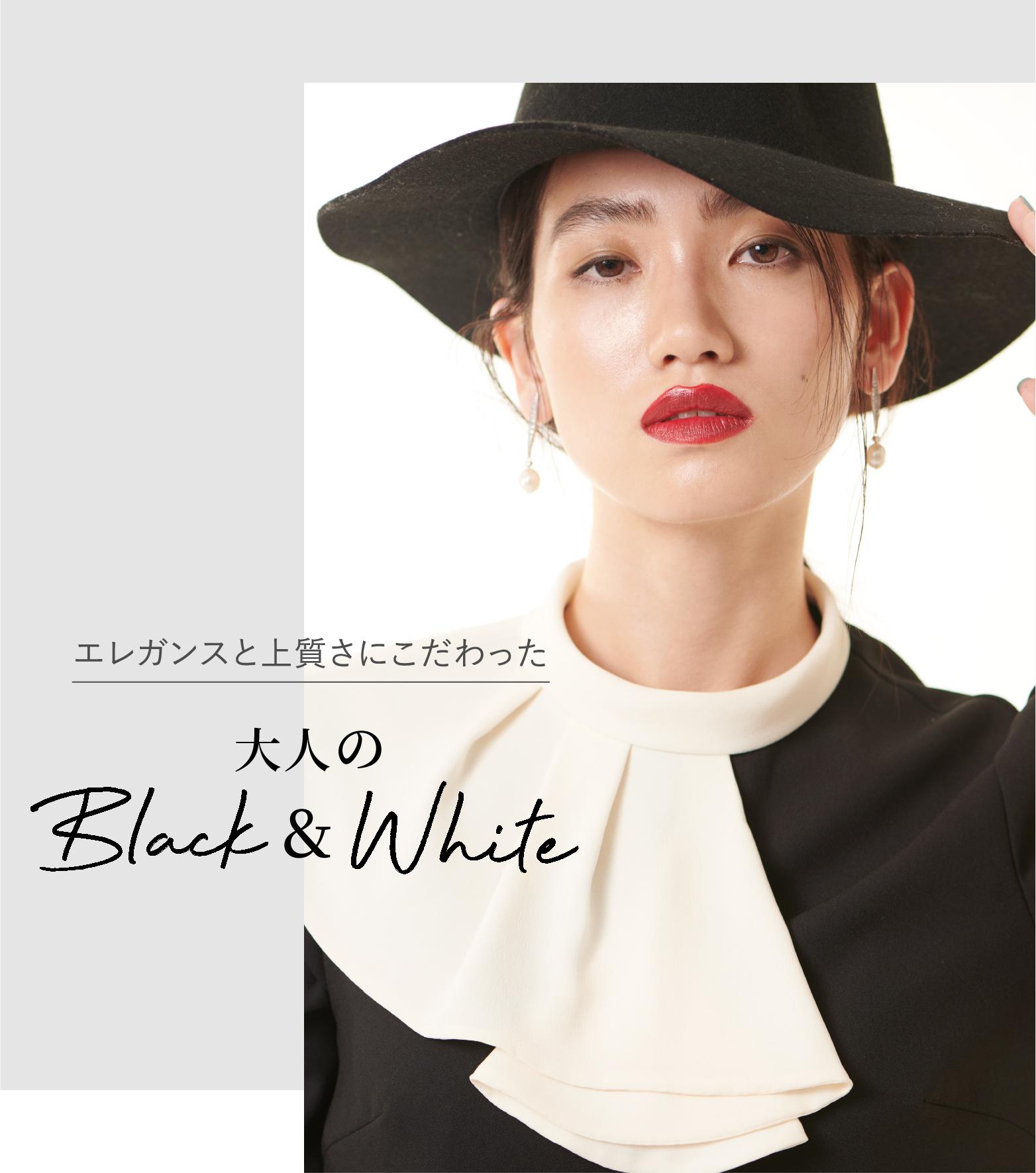 大人の Black&White