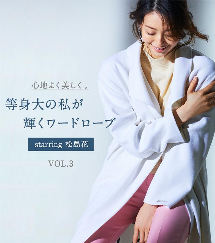 心地よく美しく。等身大の私が輝くワードローブ starring 松島花 Vol.3