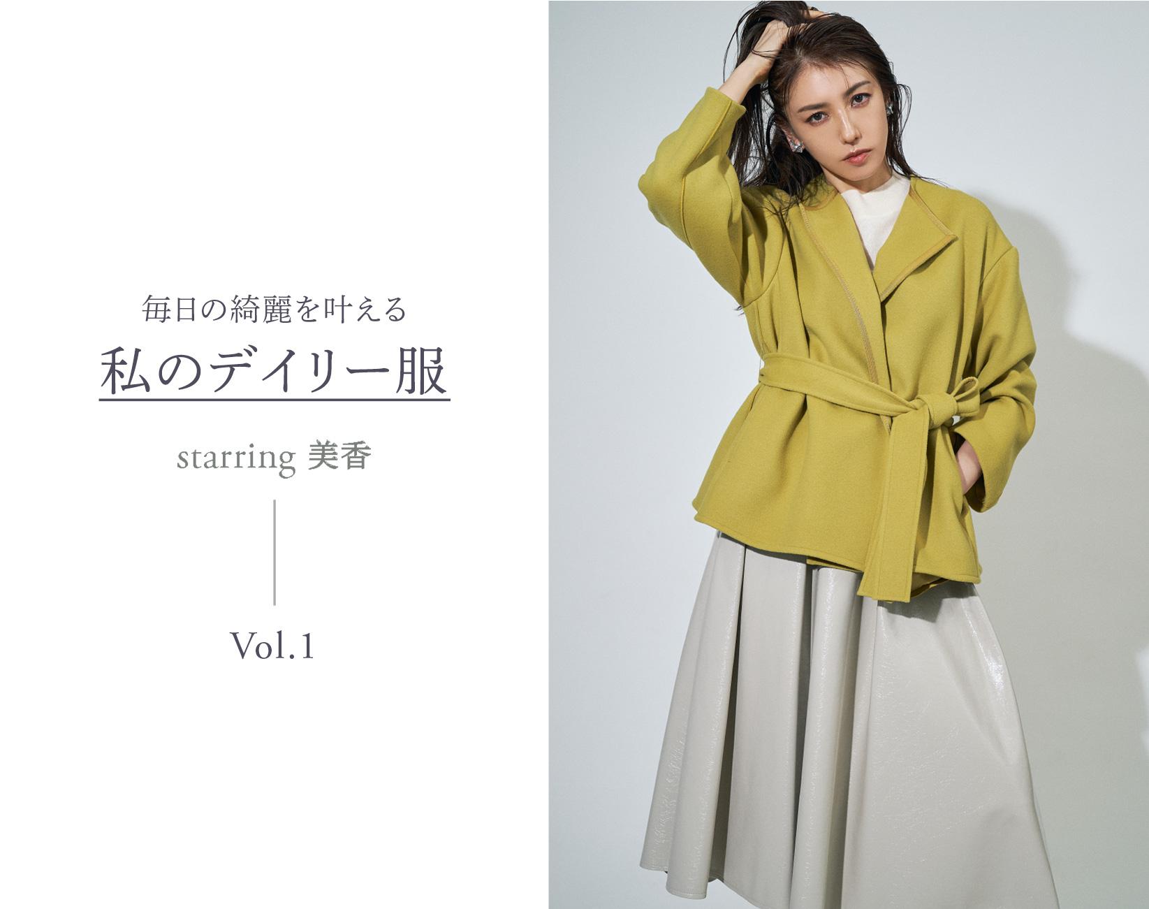 毎日の綺麗を叶える 私のデイリー服 starring 美香 Vol.1