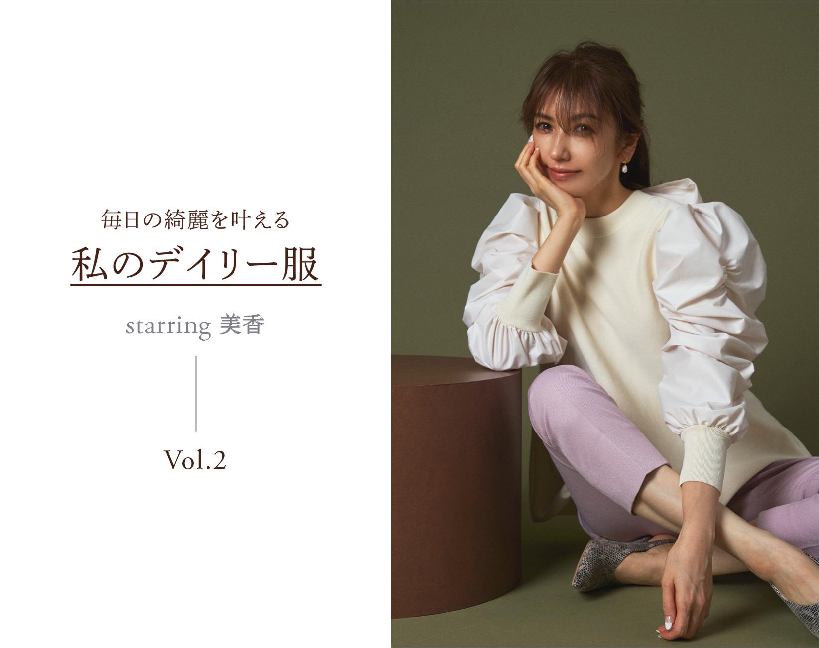 毎日の綺麗を叶える 私のデイリー服 starring 美香 Vol.2