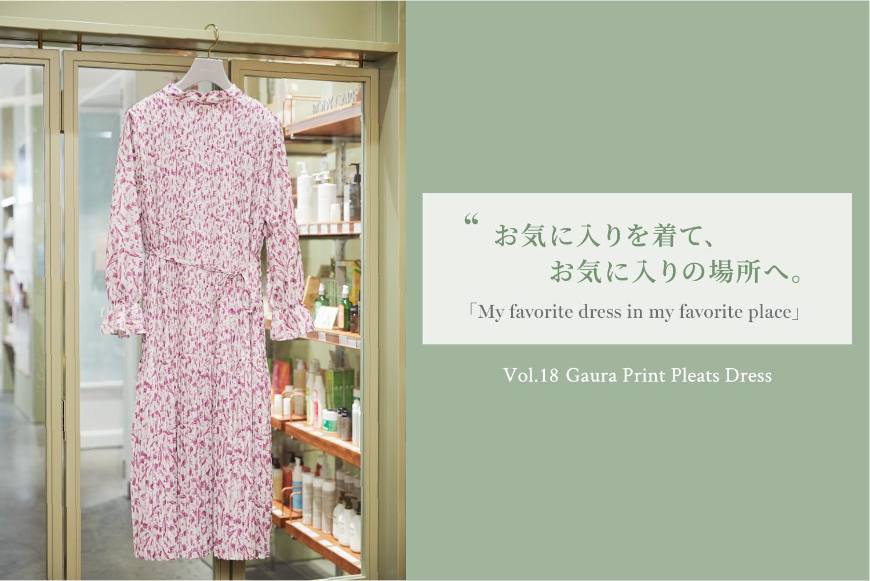 お気に入りを着て、お気に入りの場所へ。 My favorite dress in my favorite place Vol.18